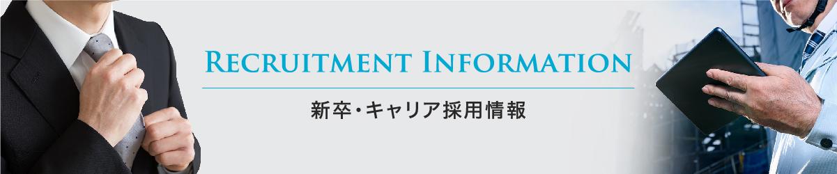新卒・キャリア採用情報